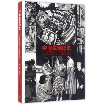 中国生活记忆--追梦进程中的百姓民生
