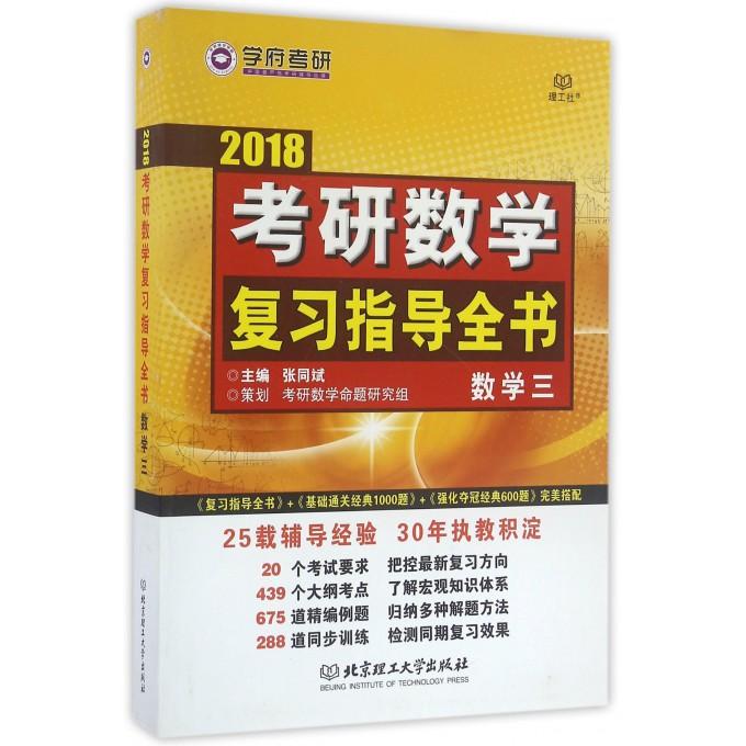 2018考研数学复习指导全书(数学3)