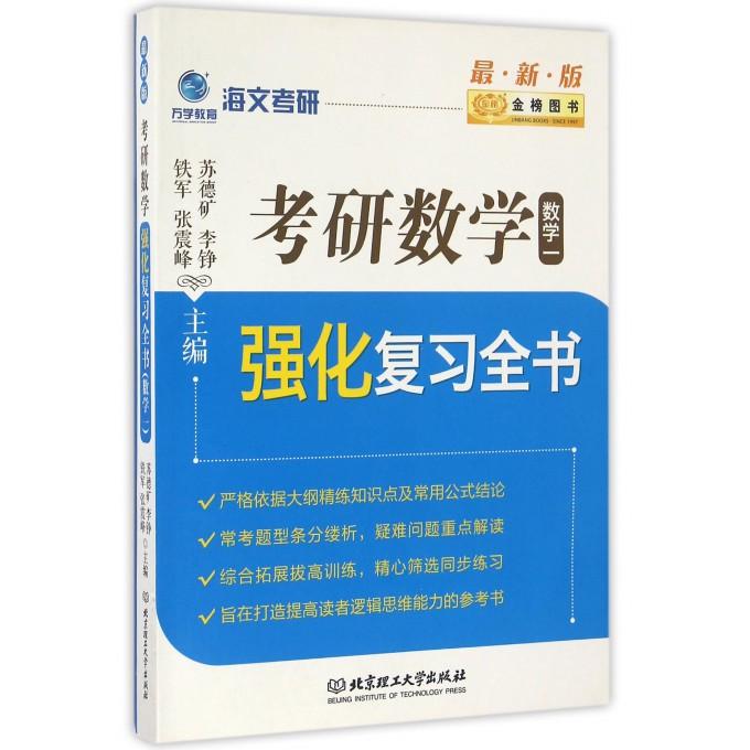 考研数学强化复习全书(数学1最新版)
