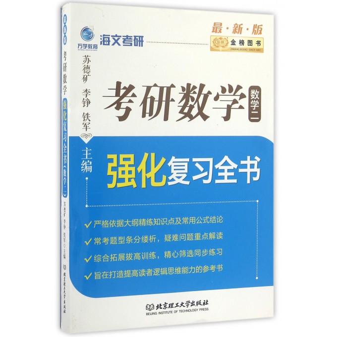 考研数学强化复习全书(数学2最新版)