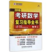 2018考研数学复习指导全书(数学2)