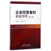 企业经营者的系统管理(第2版)
