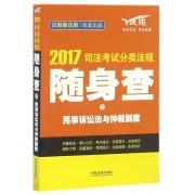 民事诉讼法与仲裁制度(飞跃版)/2017司法考试分类法规随身查