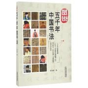 图说五千年中国书法