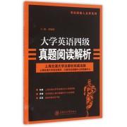 大学英语四级真题阅读解析/考试阅卷人点评系列