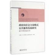 政府向社会力量购买公共服务发展研究(基于中英经验的分析)