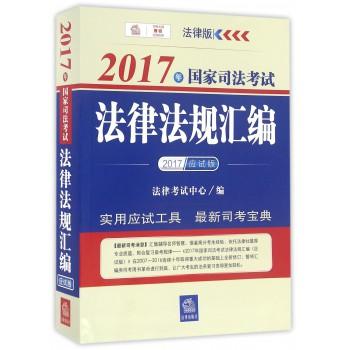 2017年国家司法考试法律法规汇编(2017应试版)