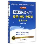 申论真题模拟全预测(第3版2017中公版重庆市公务员录用考试专用系列教材)