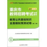 教育公共基础知识全真模拟预测试卷(第2版2017中公版重庆市教师招聘考试专用教材)