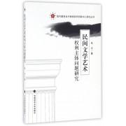 民间文学艺术权利主体问题研究/现代服务业河南省协同创新中心研究丛书