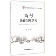 商号法律制度研究/现代服务业河南省协同创新中心研究丛书