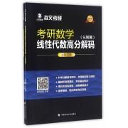 考研数学线性代数高分解码(最新版共2册)