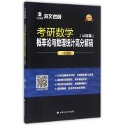 考研数学概率论与数理统计高分解码(最新版共2册)