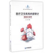 医疗卫生机构内部审计精细化管理/医疗卫生机构内部审计丛书