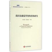我国金融监管架构重构研究/国务院发展研究中心研究丛书