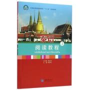 泰语阅读教程(3云南省普通高等学校十二五规划教材)
