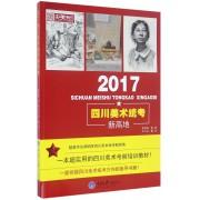 2017四川美术统考新高地/央美有约