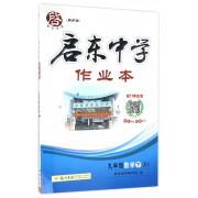 九年级数学(下BS)/启东中学作业本