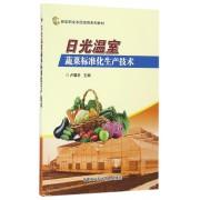 日光温室蔬菜标准化生产技术(新型职业农民培育系列教材)