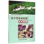 肉羊常见病防制技术图册/畜禽常见病防制技术图册丛书
