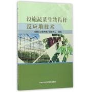 设施蔬菜生物秸秆反应堆技术