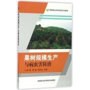 果树规模生产与病虫害防治(新型职业农民培育系列教材)