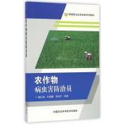 农作物病虫害防治员(新型职业农民培育系列教材)
