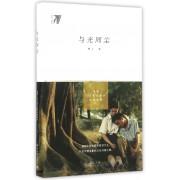与光同尘(漫谈110年以来的中国电影培文电影)(精)
