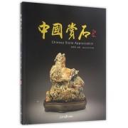 中国赏石(第11辑总第12辑)
