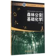 森林公安基础化学(国家林业局普通高等教育十三五规划教材)