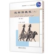 波斯语教程(2第2版普通高等教育十一五国家级规划教材)