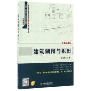 建筑制图与识图(土建施工第2版21世纪全国高职高专土建立体化系列规划教材)