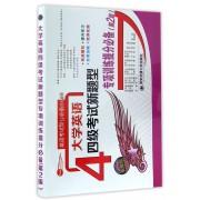 大学英语四级考试新题型专项训练提分必备(新题型第2版)/英语考试提分必备系列丛书