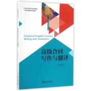 高级合同写作与翻译(21世纪英语专业系列教材新世纪翻译系列教程)
