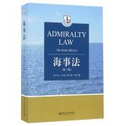 海事法(第3版)