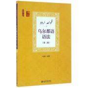 乌尔都语语法(第2版)