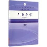 生物化学(第2版成人高等教育基础医学教材)