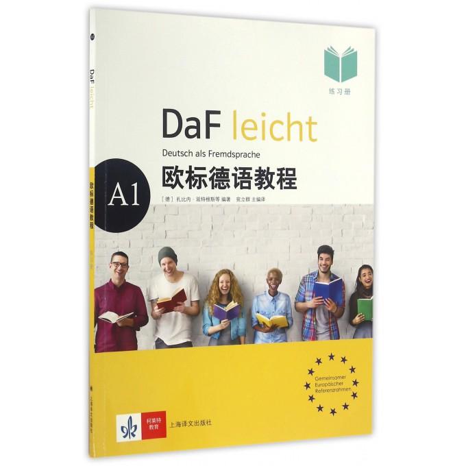 欧标德语教程(A1练习册)