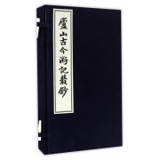 庐山古今游记丛钞(共2册)(精)