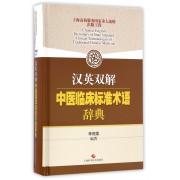 汉英双解中医临床标准术语辞典(精)