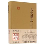 古文观止(精)/国学典藏