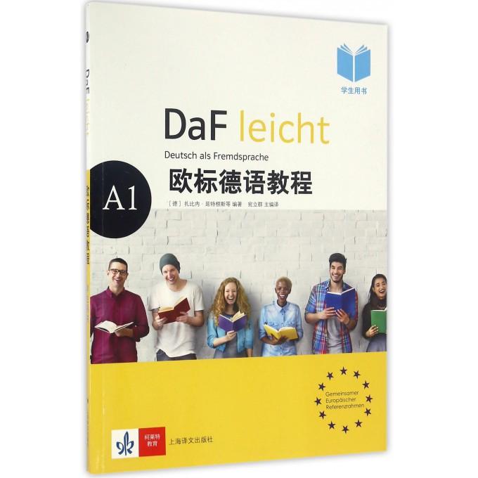 欧标德语教程(A1学生用书)