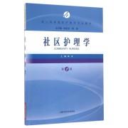 社区护理学(第2版成人高等教育护理学专业教材)