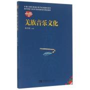 羌族音乐文化(附光盘)/中国少数民族地区音乐校本教材系列