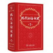 现代汉语词典(第7版)(精)