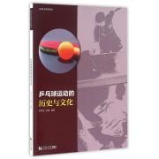 乒乓球运动的历史与文化(高校体育规划教材)