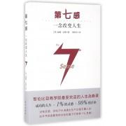 第七感(一念改变人生)(精)