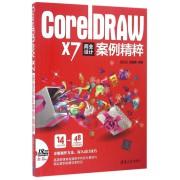 CorelDRAW X7商业设计案例精粹(附光盘)