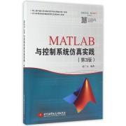 MATLAB与控制系统仿真实践(第3版)