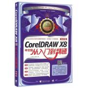 CorelDRAW X8中文版从入门到精通(全彩印刷中国高等教育十三五规划教材)